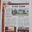 中国红色文化产业发展联合会是什么机构?