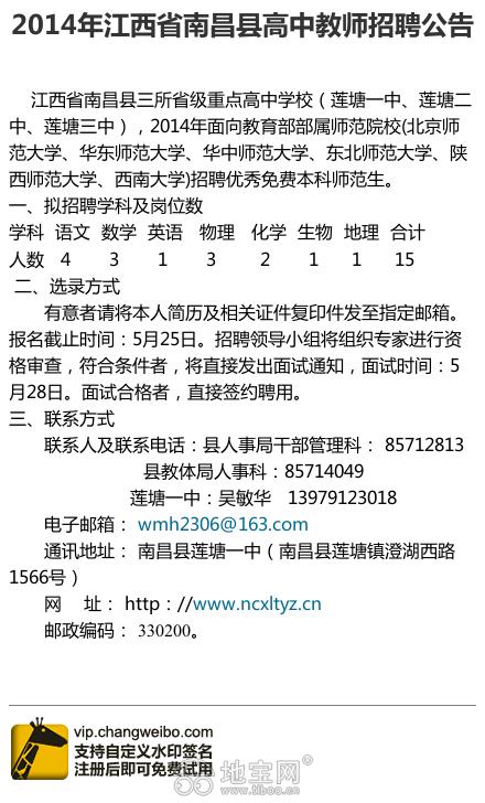 2014年江西省南昌县高中教师v高中_澳洲地宝网选科如何高中南昌图片