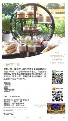 南昌万达嘉华酒店双人白色下午茶, 你值得拥有高清图片